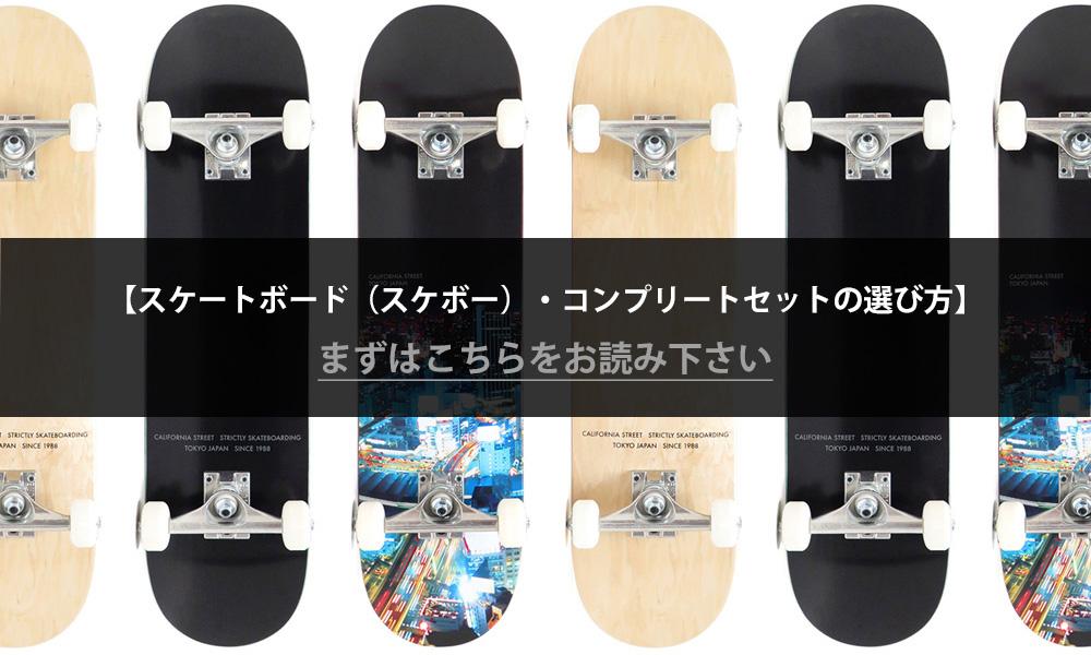 スケートボード(スケボー)・コンプリートセットの選び方