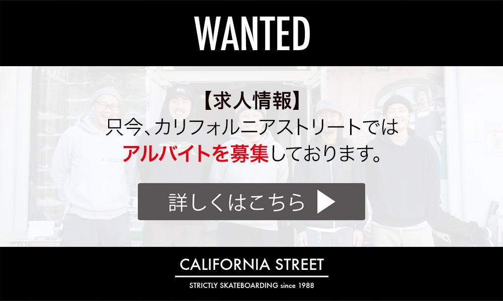 カリフォルニアストリート・アルバイト募集