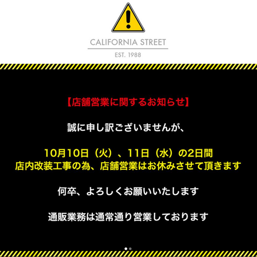 【店舗営業に関するお知らせ】本日(10月10日)と明日(11日)は店内改装工事の為、店舗営業はお休みとさせて頂きます。
