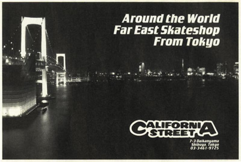 カリフォルニアストリート 1995年 アメリカの雑誌、THRASHER MAGAZINE と TRANSWORLD SKATEBOARDING に掲載した広告