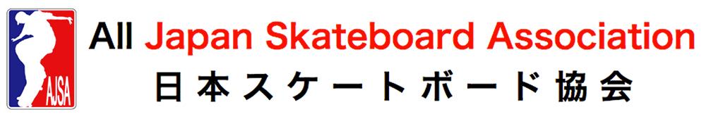 AJSA, 日本スケートボード協会