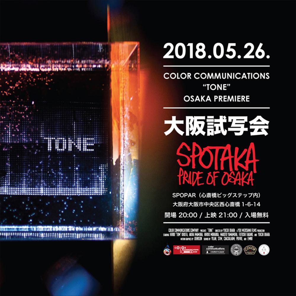 【国内・INFO】COLOR COMMUNICATIONS : TONE – 大阪・試写会が、5月26日 (土曜日) に開催。入場無料!