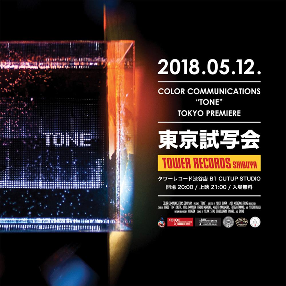 【国内・INFO】COLOR COMMUNICATIONS : TONE – 東京・5月12日 (土曜日)、大阪・5月26日 (土曜日)、試写会の日程が決定。予告編トレーラー2 も公開。