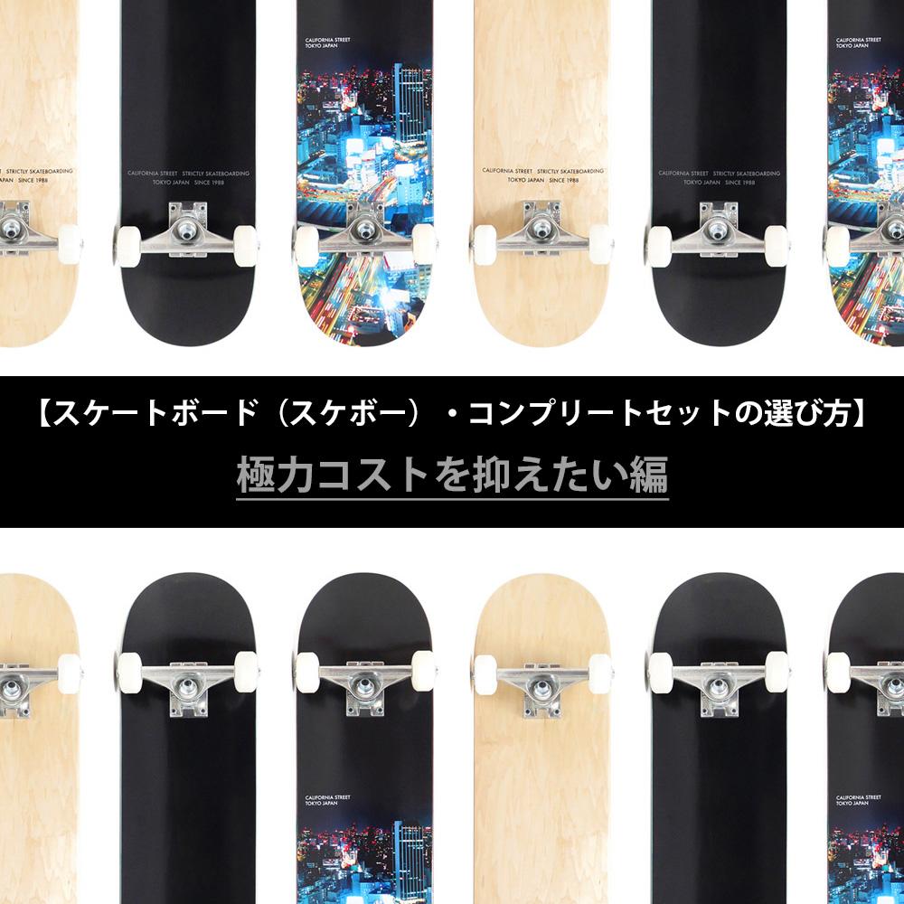 【スケートボード(スケボー)・コンプリートセットの選び方】なるべく安く組みたい編