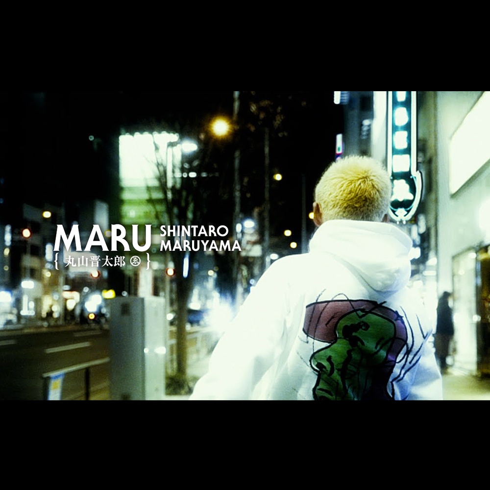 【国内・INFO】MARU : EVISEN VIDEO PART