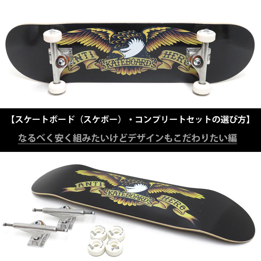 【スケートボード(スケボー)・コンプリートセットの選び方】なるべく安く組みたいけどデザインもこだわりたい編