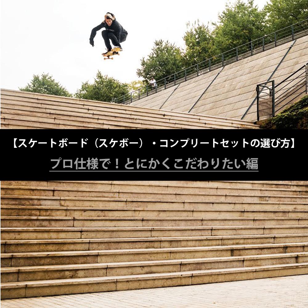 【スケートボード(スケボー)・コンプリートセットの選び方】プロ仕様で!とにかくこだわりたい編
