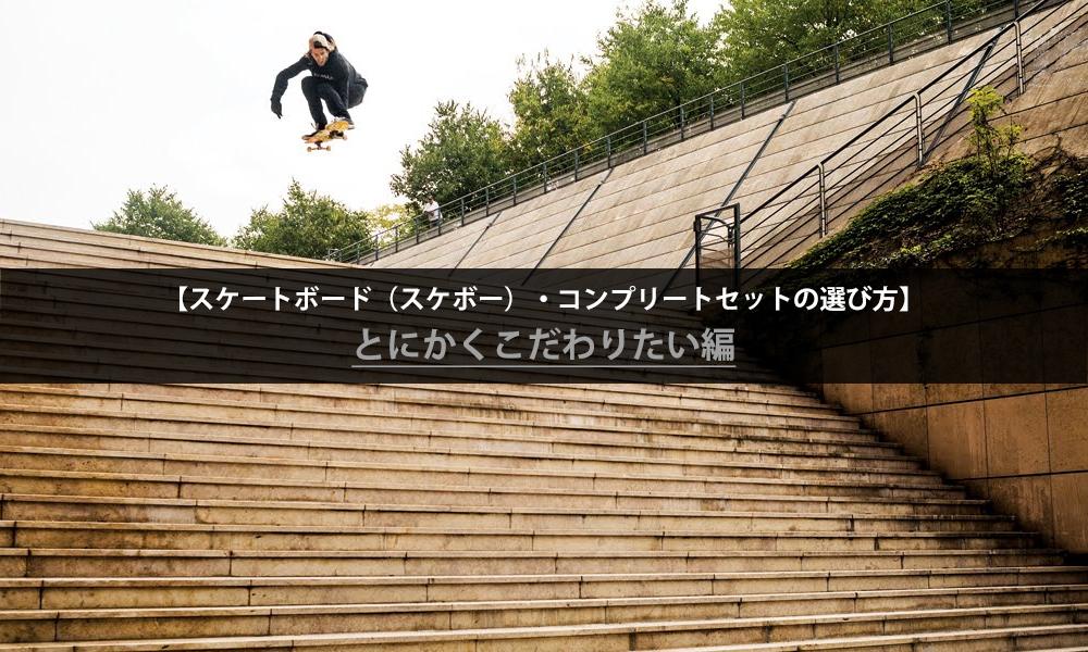 【スケートボード(スケボー)・コンプリートセットの選び方】とにかくこだわりたい編