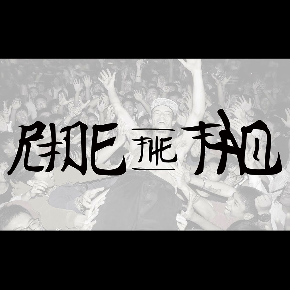 【海外・INFO】ETNIES : RIDE THE TAO – CHINA TOUR