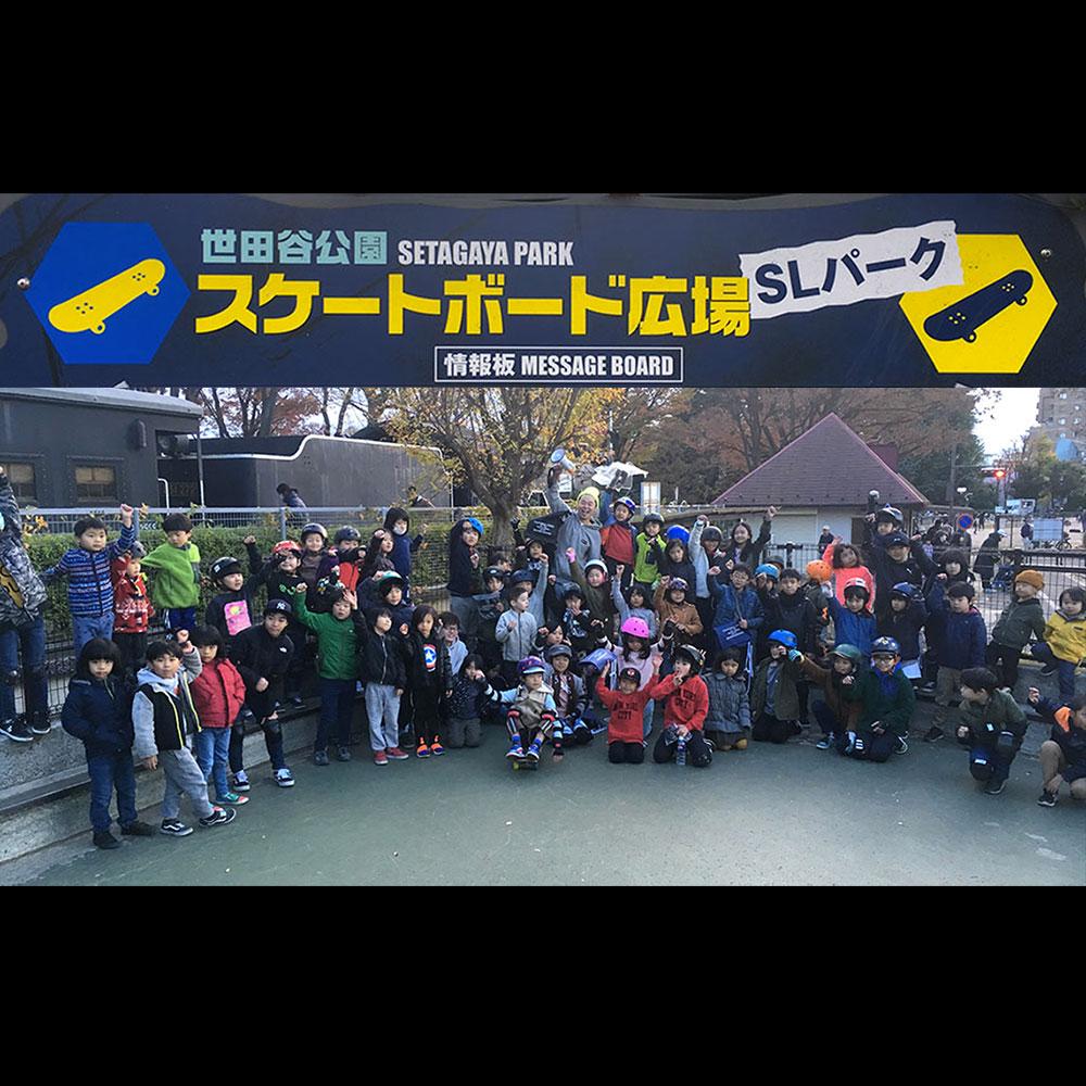 世田谷公園 スケートボード スクール : 2月9日 (日曜日)・午後2時から開催。