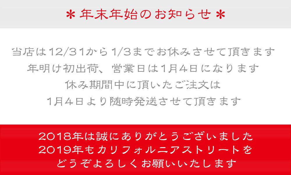 【¥5,400 以上で送料無料】年末年始限定キャンペーン実施中!