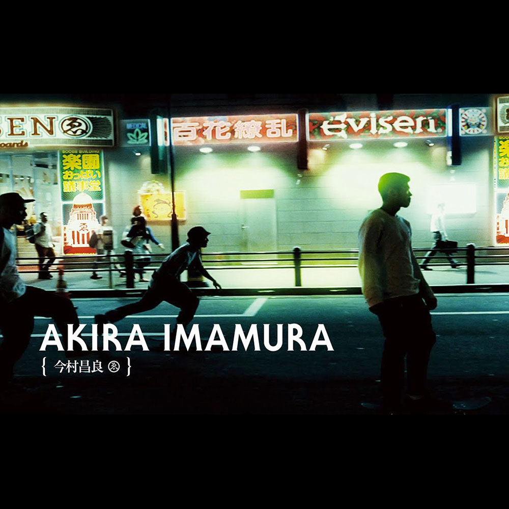 AKIRA IMAMURA : EVISEN VIDEO PART