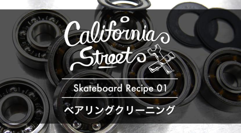 カリフォルニアストリート スケートレシピ 01 ベアリングクリーニング