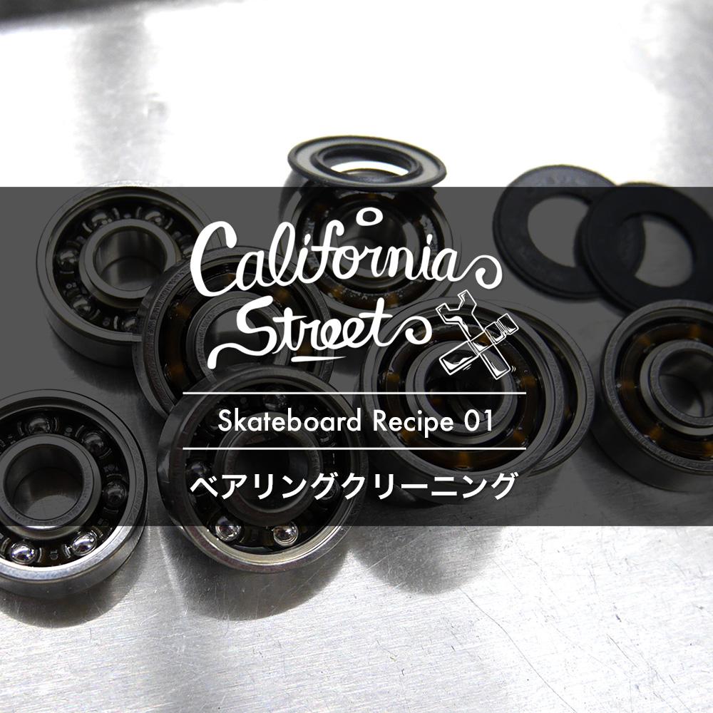 【メンテナンス】意外と簡単!?ベアリングクリーニング編・Skateboard Recipe 01
