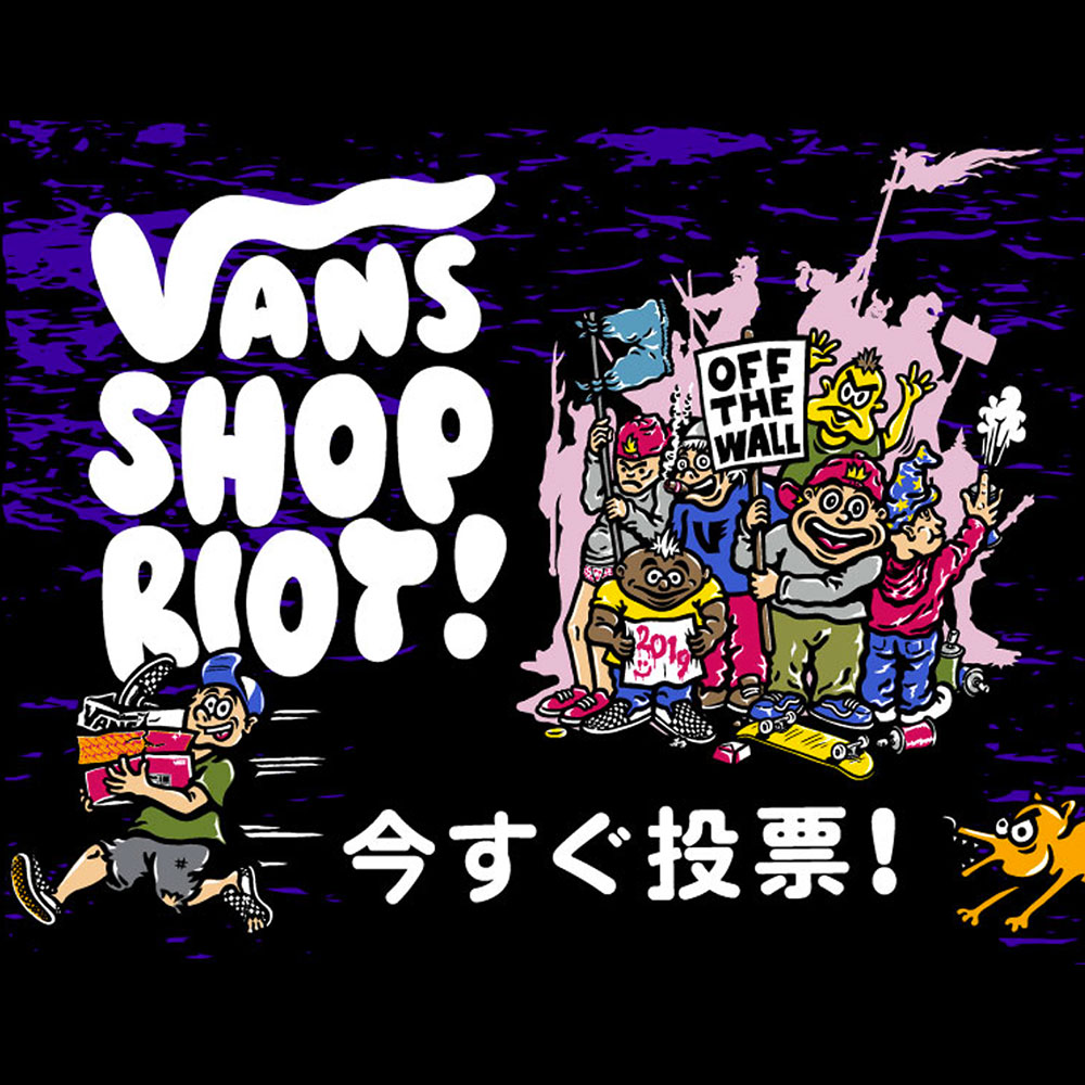 """VANS SHOP RIOT!  : VANS 独自の新たなコンテンツ """"SHOP RIOT (ショップ ライオット)"""" をスタート"""
