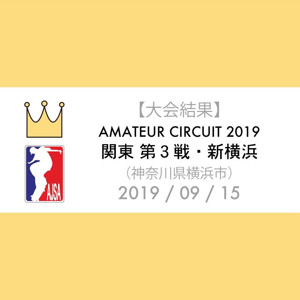 【大会結果】AJSA 2019 : 関東 アマチュア 第3戦・新横浜