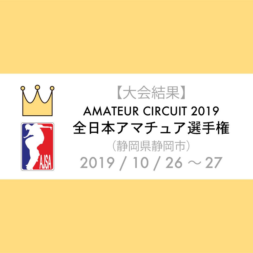 【大会結果】AJSA 2019 : 全日本アマチュア スケートボード選手権