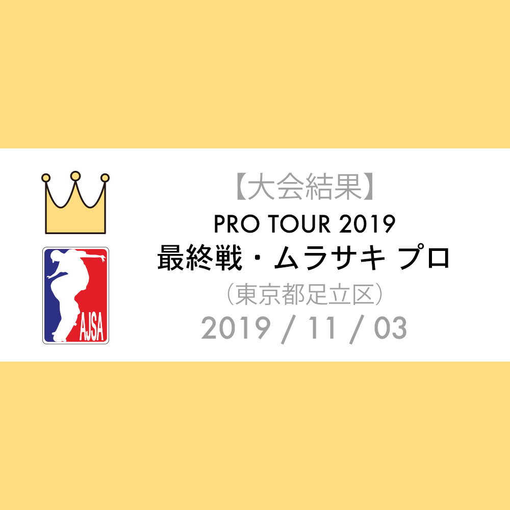【大会結果】AJSA 2019 プロツアー : 最終戦・ムラサキ プロ