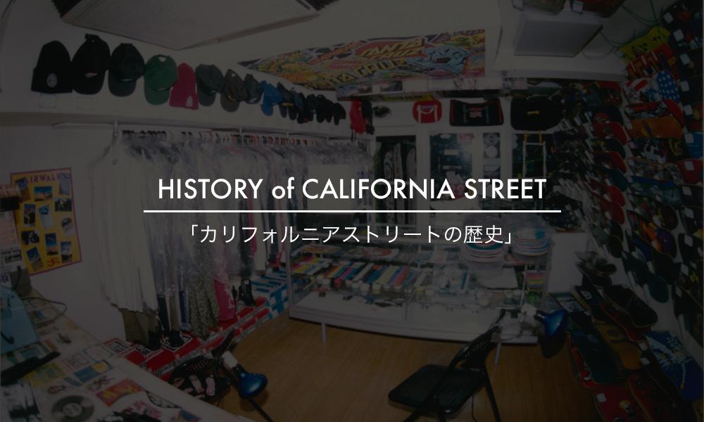 california street history カリフォルニアストリートの歴史