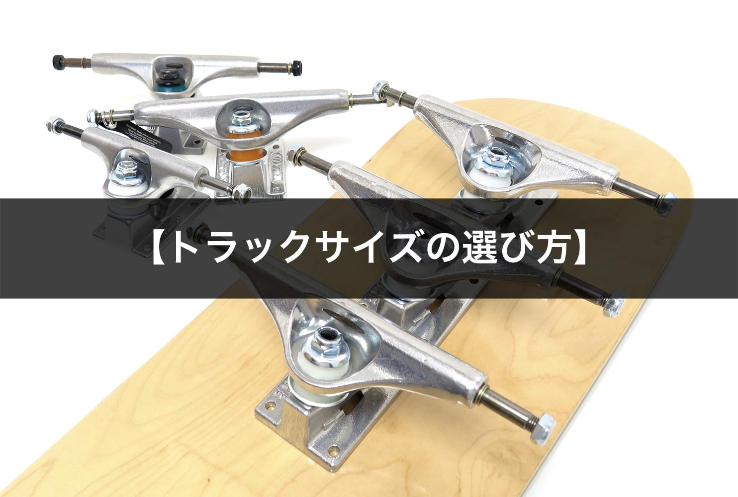 スケートボード(スケボー)の【トラックサイズの選び方】