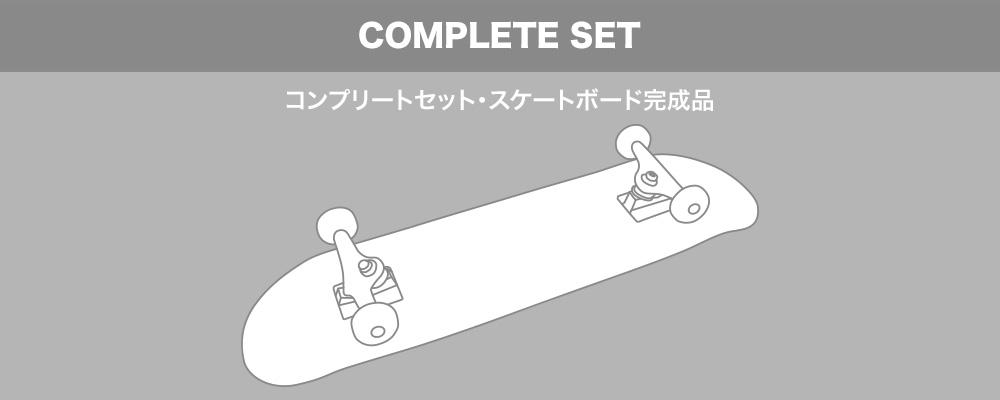【COMPLETE SET・コンプリートセット】とは?