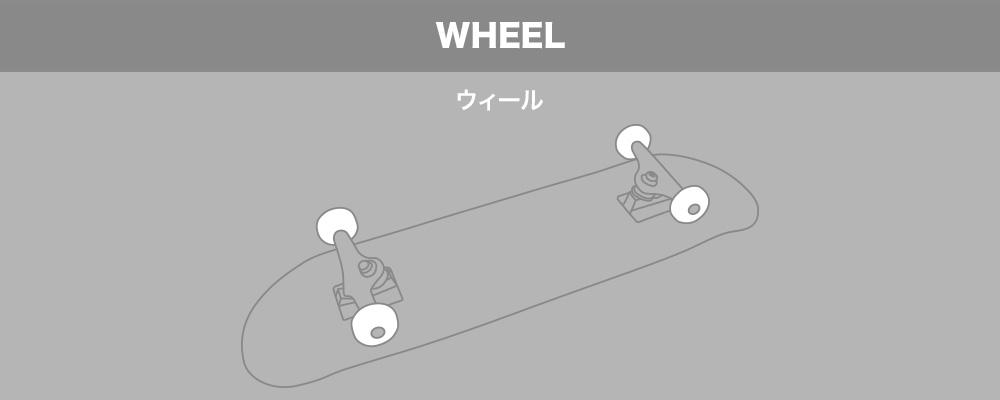 【WHEEL・ウィール】とは?