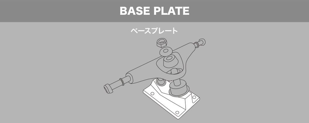スケートボード(スケボー)初心者の方へ【スケートボードのトラックパーツ名称】BASE PLATE ベースプレート