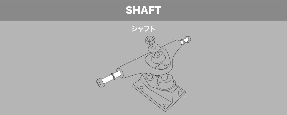 スケートボード(スケボー)初心者の方へ【スケートボードのトラックパーツ名称】SHAFT シャフト