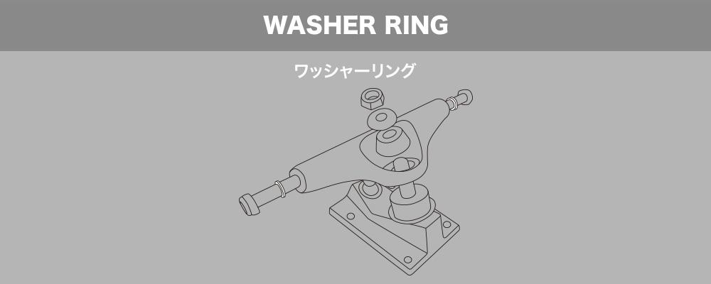 スケートボード(スケボー)初心者の方へ【スケートボードのトラックパーツ名称】WASHER RING ワッシャーリング