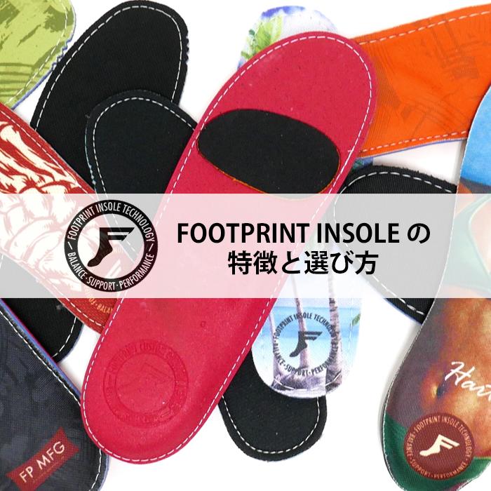 FOOTPRINT INSOLE(フットプリント インソール)の特徴と選び方