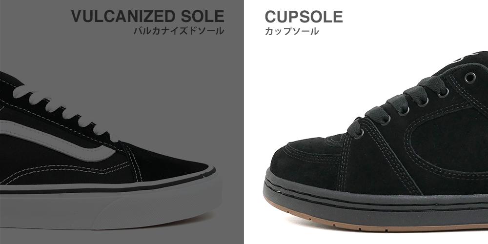 なぜスケートシューズを履くべきなのか?各ブランドの特徴、選び方について カップソール