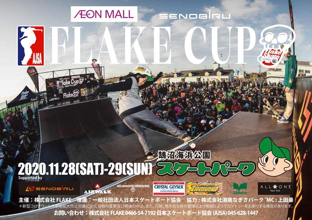 FLAKE CUP 2020, 鵠沼大会, 神奈川県藤沢市, 湘南