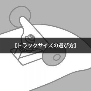 スケートボード(スケボー)初心者の方へ【トラックサイズの選び方】