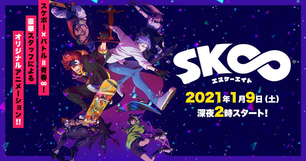 SK∞, エスケーエイト, スケボー, アニメ, スケートボード