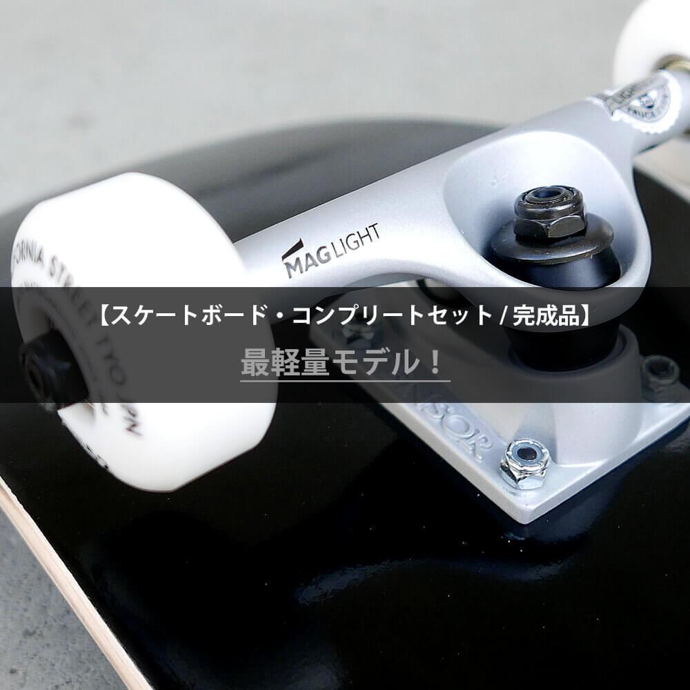 最軽量モデル!スケートボード完成品(コンプリートセット)
