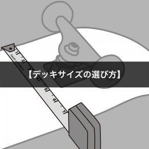 スケートボード(スケボー)初心者の方へ【デッキサイズの選び方】